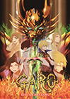 GARO THE ANIMATION / 牙狼 〈GARO〉 -炎の刻印-