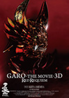 GARO RED REQUIEM 3D / GARO ~RED REQUIEM~