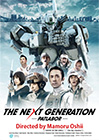 THE NEXT GENERATION-PATLABOR- / THE NEXT GENERATION パトレイバー