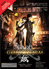 GARO GOLD STORM THE MOVIE / 牙狼 〈GARO〉 -GOLD STORM-翔